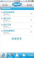 Screenshot of hello-jobs.com 澳門哈囉好工網 搵工App