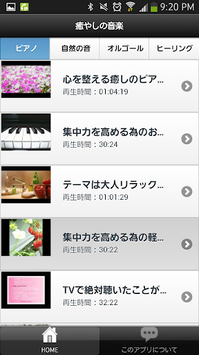 玩音樂App|癒やしの音楽まとめ免費|APP試玩
