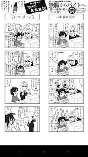 無料漫画Appの【マンガ全巻無料】トーキョー無職日記 記事Game