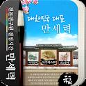 만세력 무료운세 (2016년 최신판) icon