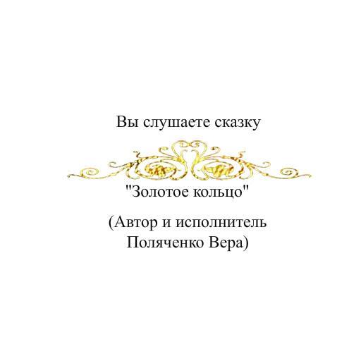 Аудио сказка Золотое кольцо