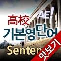 AE 고교기본영단어_Sentence_맛보기 icon