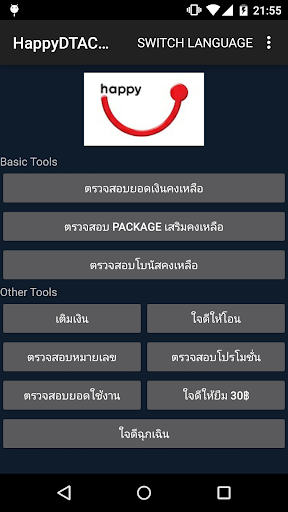 HappyDTAC Mobile Tool