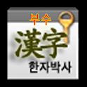 재밌는 한자세상(부수편) icon