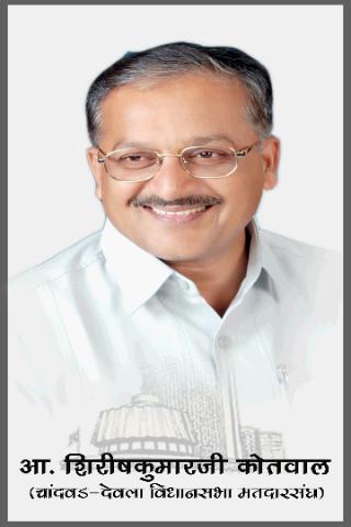 Shirishbhau Kotwal