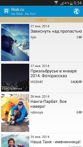 Риск.ру мобильный