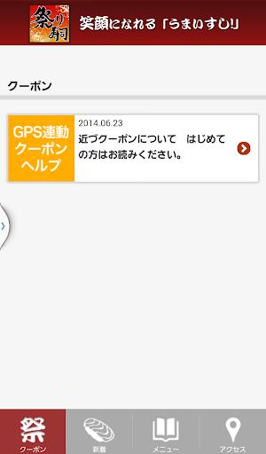 【免費旅遊App】祭り寿司-APP點子