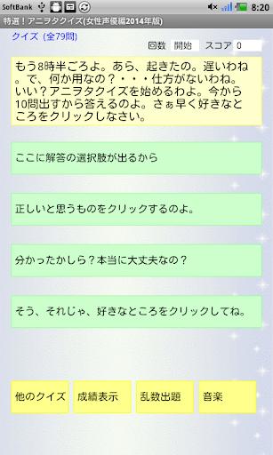 特選!アニヲタクイズ 女性声優編2014年版