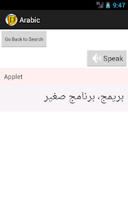 English To Arabic Dictionary- screenshot thumbnail
