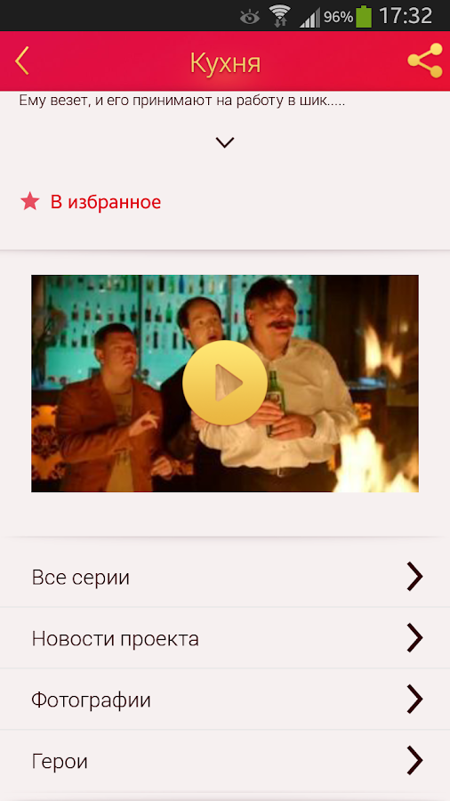 СТС-Телеканал — сериалы онлайн- screenshot