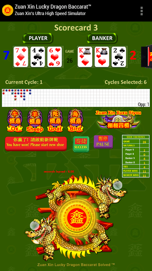 Zuan Xin Lucky Dragon Baccarat- screenshot
