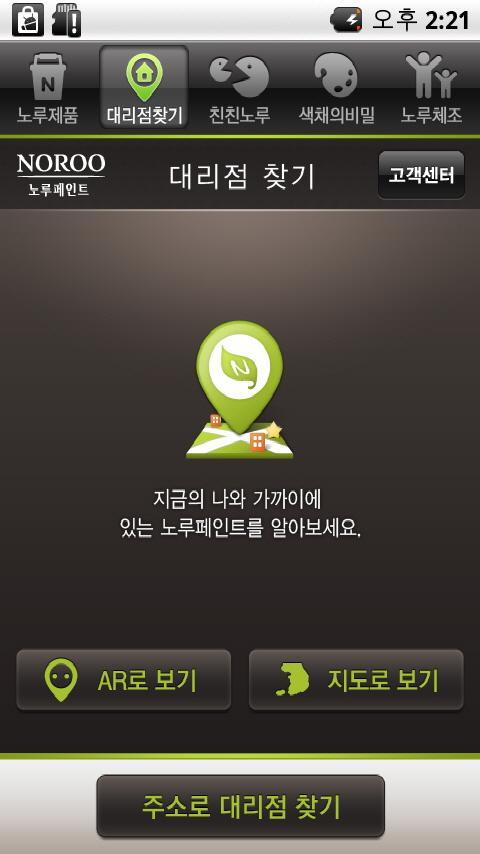 노루페인트 - screenshot