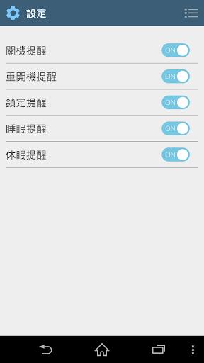 玩工具App|電源控制 關機/重開機/鎖定免費|APP試玩