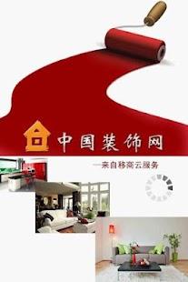 【免費商業App】中国装饰网-APP點子