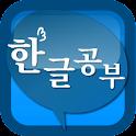 Studying Hangul logo