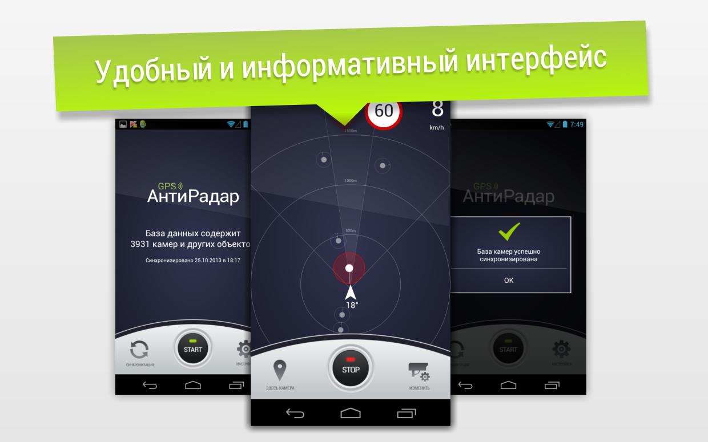 Скачать программу для андроид gps