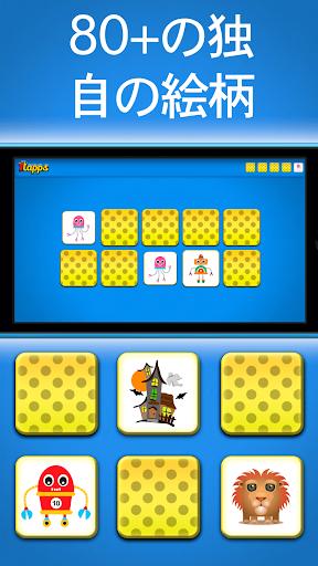 楽しい神経衰弱ゲーム 1TapPairs by 1Tapps