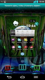 Next Launcher 3D Theme ClubMix - screenshot thumbnail