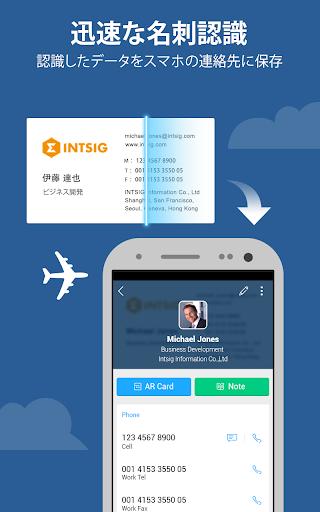 CamCard Lite:名刺管理・日本語他16言語対応