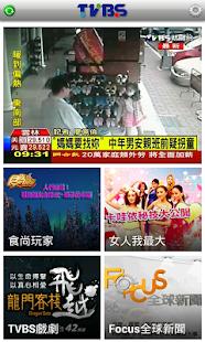 玩新聞App|TVBS免費|APP試玩