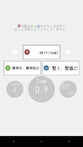 無料教育Appの【瞬間選択】英単語 〜 高校英語編|記事Game