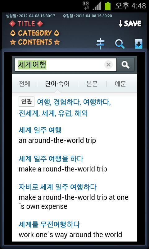 영어 기적의 영어일기북lite (영어일기패턴)) - screenshot