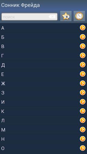 Сонник Фрейда бесплатно
