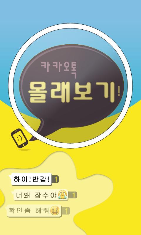 카카오톡 몰래보기(톡 몰래모아)- screenshot