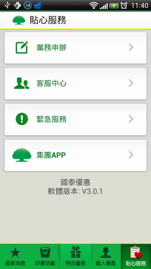 國泰優惠 - screenshot