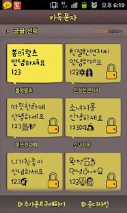 카톡문자 - 완전깜놀- screenshot thumbnail