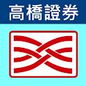 高橋行動網 logo