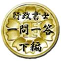 スキマ時間で合格!行政書士 完全版 下編  icon