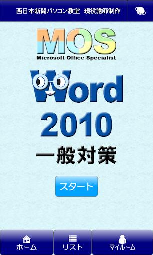 MOS Word2010一般対策