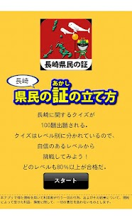 長崎県民の証- screenshot thumbnail