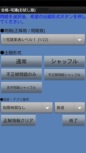 合格ツール 宅地建物取引主任者試験 お試し版