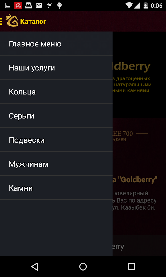 Goldberry- screenshot
