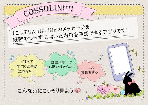 既読回避であんしん☆かわいいメッセージアプリ『こっそりん』