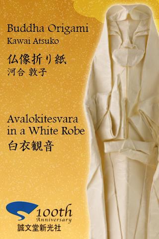 Buddha Origami