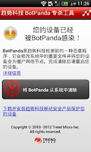 BotPanda Cleaner screenshot 0