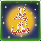 Islamic Pur Noor Duain icon