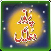 Islamic Pur Noor Duain