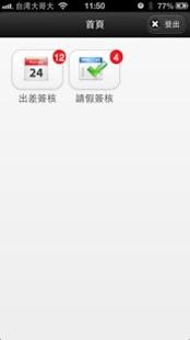 【免費商業App】EZo 行動辦公室-APP點子