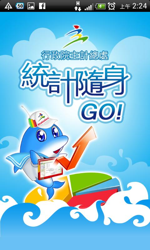 統計隨身Go- screenshot