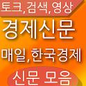 매일경제&한국경제&머니투데이 경제신문 모음 logo