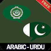 قاموس ومترجم عربي أردي ناطق