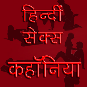 free-hindi-sex-stories