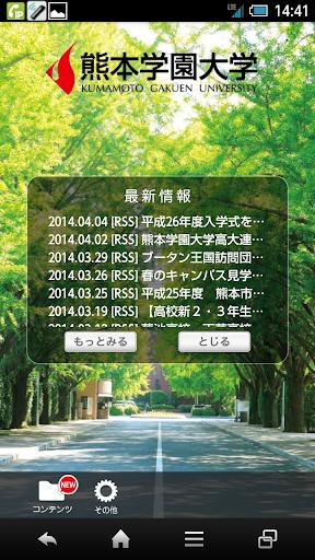 熊本学園大学 スクールアプリ