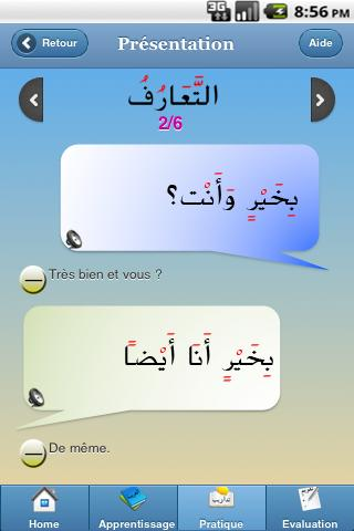 Apprenez l'arabe: Sm@rt Arabic - screenshot