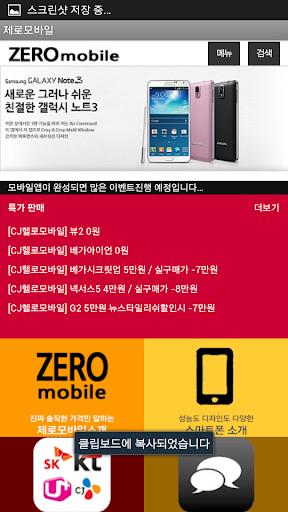 玩通訊App|제로모바일-갤럭시,G3,베가아이언,아이폰스마트폰커뮤니티免費|APP試玩