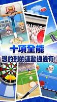 Screenshot of 全民運動會